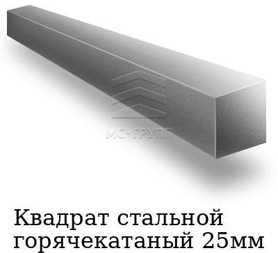 Квадрат стальной горячекатаный 25мм, марка 45
