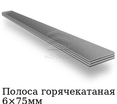 Полоса горячекатаная 6×75мм, марка ст3
