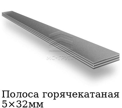 Полоса горячекатаная 5×32мм, марка ст3