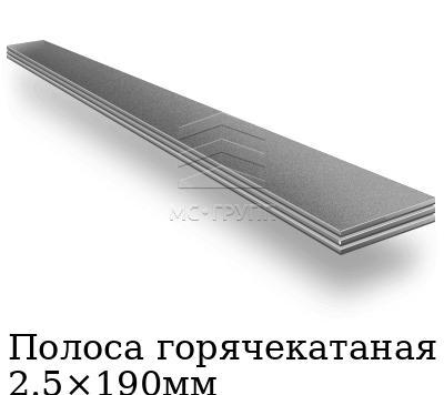Полоса горячекатаная 2.5×190мм, марка ст3