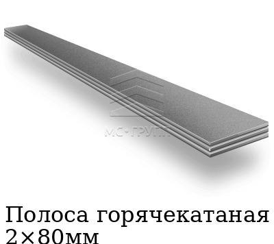 Полоса горячекатаная 2×80мм, марка ст3