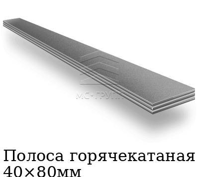 Полоса горячекатаная 40×80мм, марка ст3