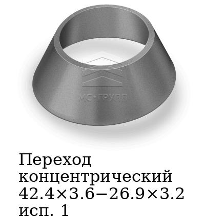 Переход концентрический 42.4×3.6−26.9×3.2 исп. 1, марка 20