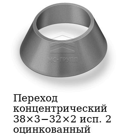 Переход концентрический 38×3−32×2 исп. 2 оцинкованный, марка 20