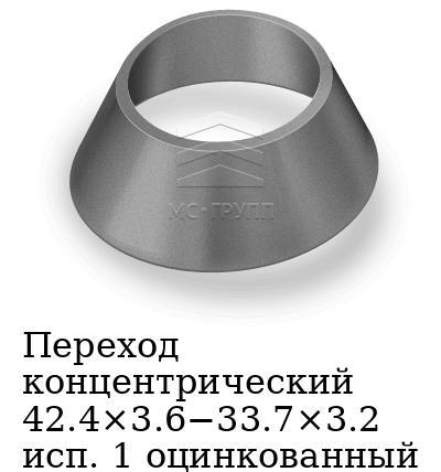 Переход концентрический 42.4×3.6−33.7×3.2 исп. 1 оцинкованный, марка 20
