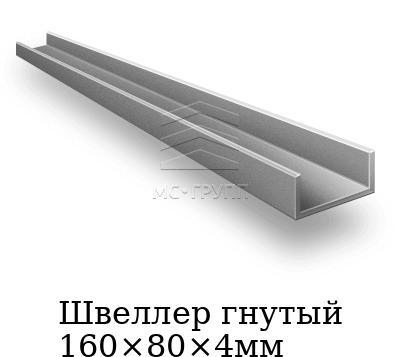 Швеллер гнутый 160×80×4мм, марка ст3