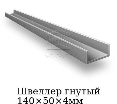 Швеллер гнутый 140×50×4мм, марка ст3