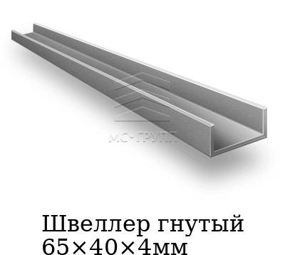Швеллер гнутый 65×40×4мм, марка ст3