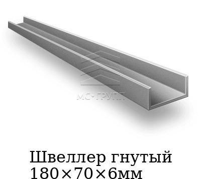 Швеллер гнутый 180×70×6мм, марка ст3