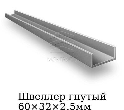 Швеллер гнутый 60×32×2.5мм, марка ст3