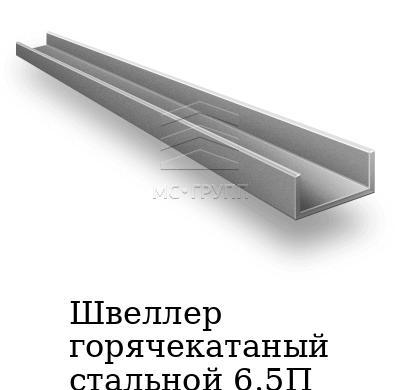 Швеллер горячекатаный стальной 6.5П, марка ст3