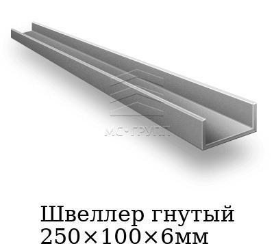 Швеллер гнутый 250×100×6мм, марка ст3