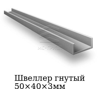 Швеллер гнутый 50×40×3мм, марка ст3