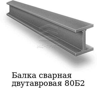 Балка сварная двутавровая 80Б2, марка ст3