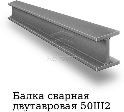Балка сварная двутавровая 50Ш2, марка ст3