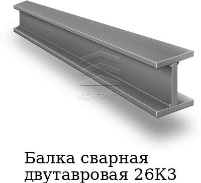 Балка сварная двутавровая 26К3, марка ст3