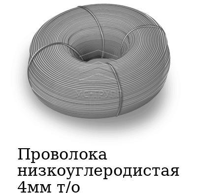 Проволока низкоуглеродистая 4мм т/о, марка ст3
