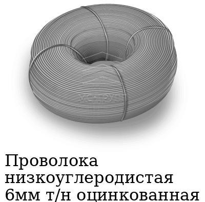 Проволока низкоуглеродистая 6мм т/н оцинкованная, марка ст3