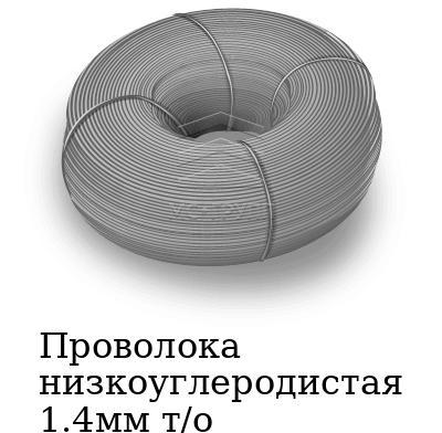 Проволока низкоуглеродистая 1.4мм т/о, марка ст3