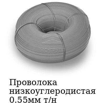 Проволока низкоуглеродистая 0.55мм т/н, марка ст3