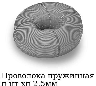 Проволока пружинная н-нт-хн 2.5мм, марка 60С2А