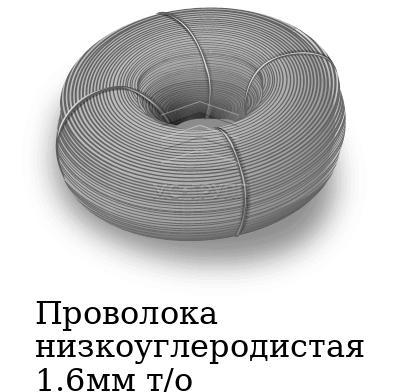 Проволока низкоуглеродистая 1.6мм т/о, марка ст3