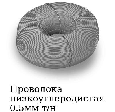 Проволока низкоуглеродистая 0.5мм т/н, марка ст3