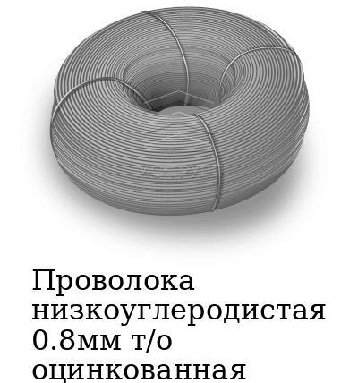 Проволока низкоуглеродистая 0.8мм т/о оцинкованная, марка ст3
