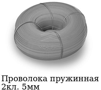 Проволока пружинная 2кл. 5мм, марка ст65Г, ст70