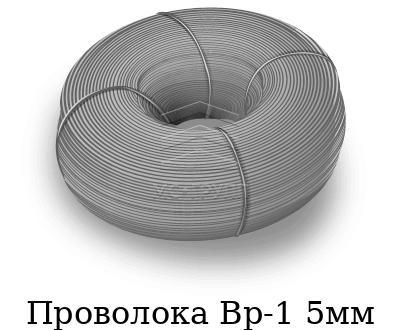Проволока Вр-1 5мм, марка ст3