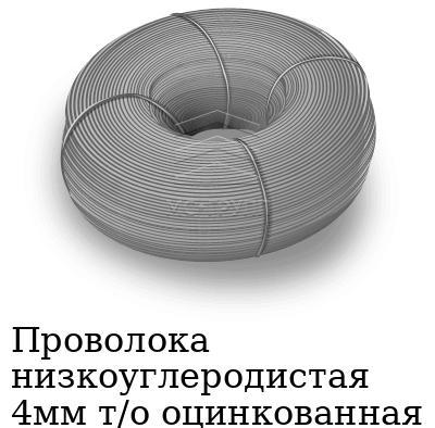 Проволока низкоуглеродистая 4мм т/о оцинкованная, марка ст3