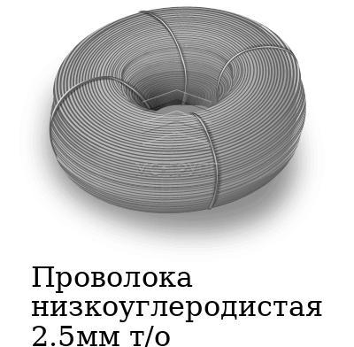 Проволока низкоуглеродистая 2.5мм т/о, марка ст3