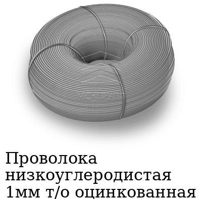 Проволока низкоуглеродистая 1мм т/о оцинкованная, марка ст3