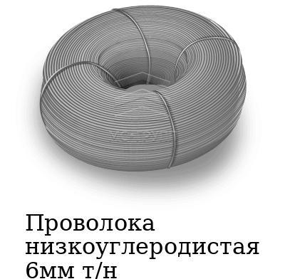 Проволока низкоуглеродистая 6мм т/н, марка ст3