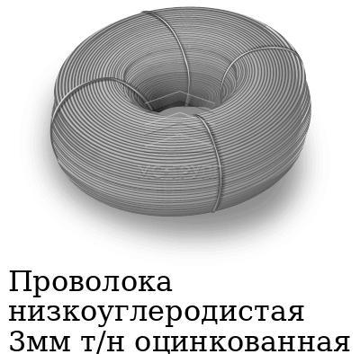 Проволока низкоуглеродистая 3мм т/н оцинкованная, марка ст3