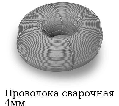 Проволока сварочная 4мм, марка СВ-08Г2С