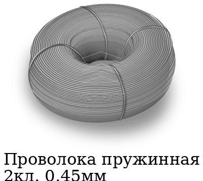 Проволока пружинная 2кл. 0.45мм, марка ст65Г, ст70