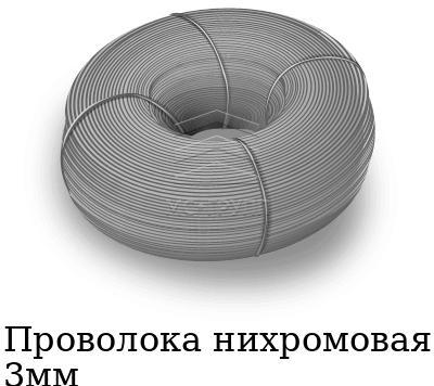 Проволока нихромовая 3мм, марка Х15Н60
