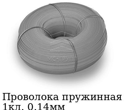 Проволока пружинная 1кл. 0.14мм, марка ст65Г, ст70