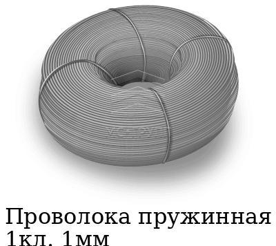 Проволока пружинная 1кл. 1мм, марка ст65Г, ст70