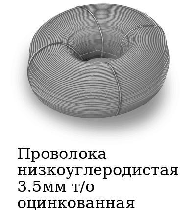 Проволока низкоуглеродистая 3.5мм т/о оцинкованная, марка ст3