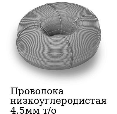 Проволока низкоуглеродистая 4.5мм т/о, марка ст3