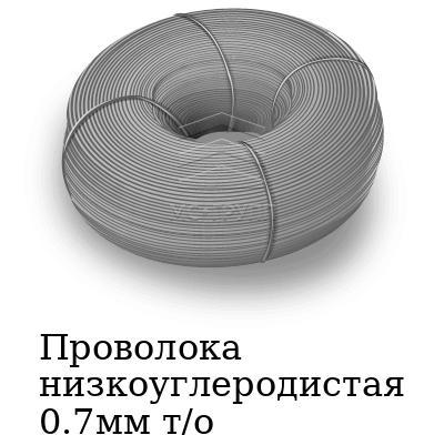 Проволока низкоуглеродистая 0.7мм т/о, марка ст3