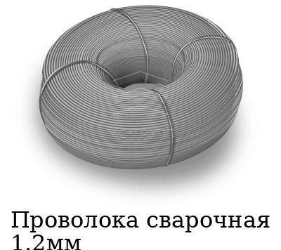 Проволока сварочная 1.2мм, марка СВ-08А
