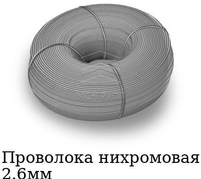 Проволока нихромовая 2.6мм, марка Х15Н60