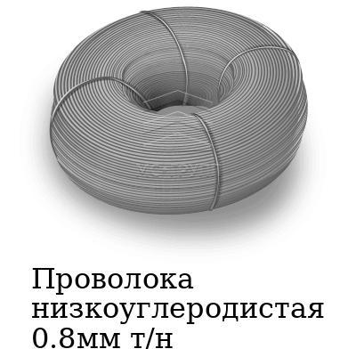 Проволока низкоуглеродистая 0.8мм т/н, марка ст3