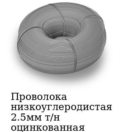 Проволока низкоуглеродистая 2.5мм т/н оцинкованная, марка ст3
