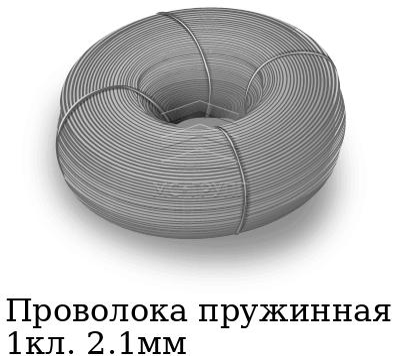 Проволока пружинная 1кл. 2.1мм, марка ст65Г, ст70