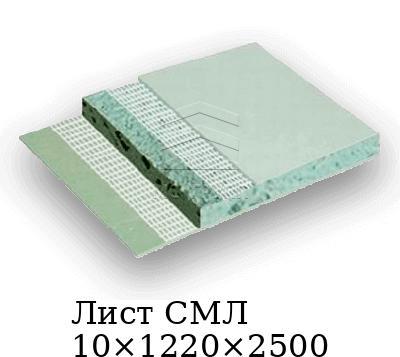 Лист СМЛ 10×1220×2500