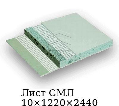 Лист СМЛ 10×1220×2440